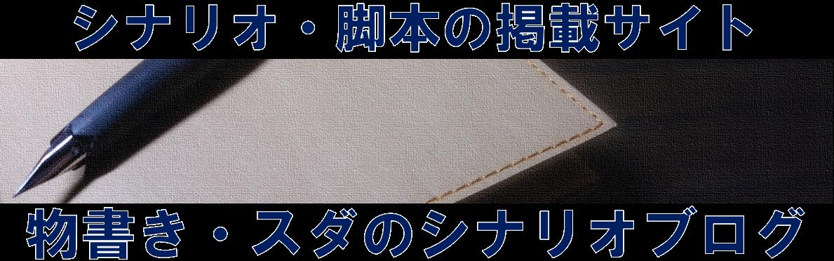 シナリオ・脚本の掲載サイト│物書き・スダ(須田剛史)のシナリオブログ
