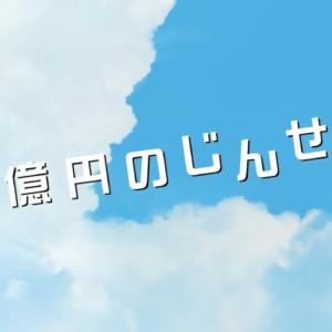 映画シナリオ「五億円のじんせい」を読んで