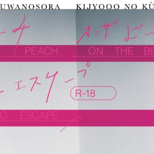 衝撃のR-18 キ上の空論 ピーチオンザビーチノーエスケープ 鑑賞